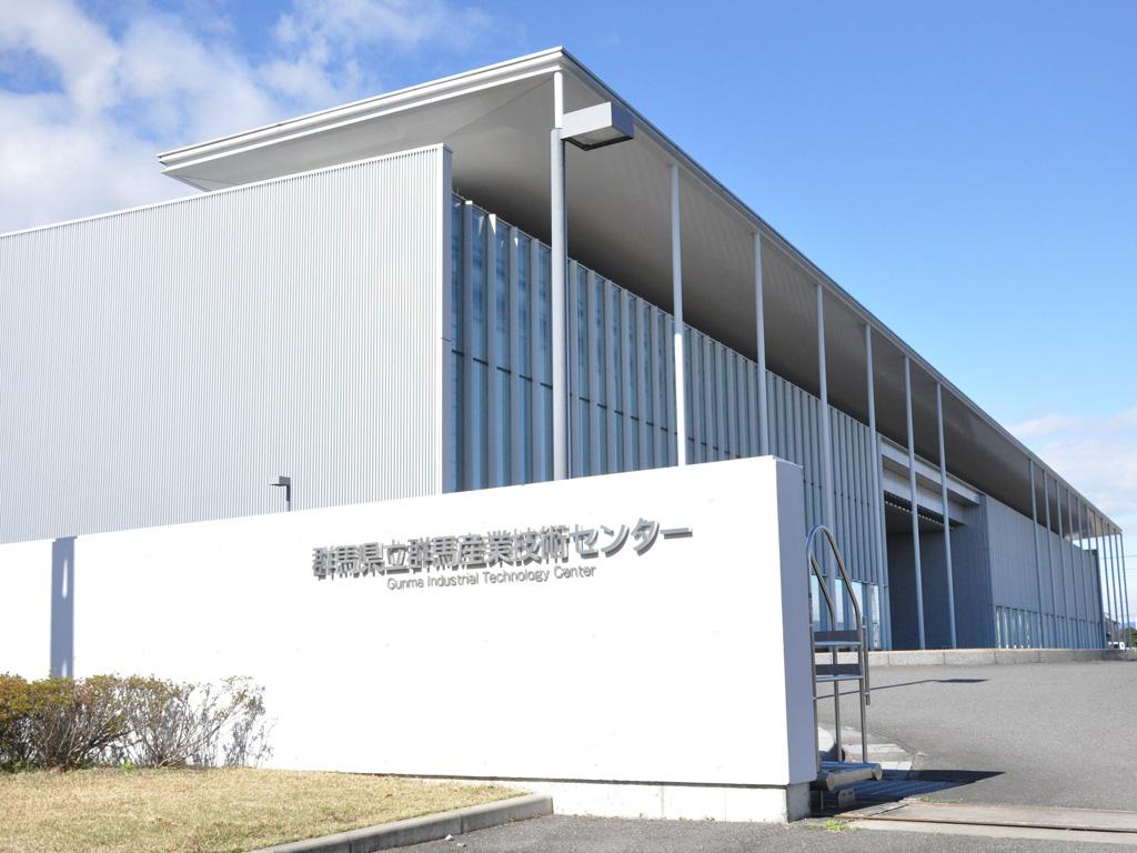 群馬産業技術センター