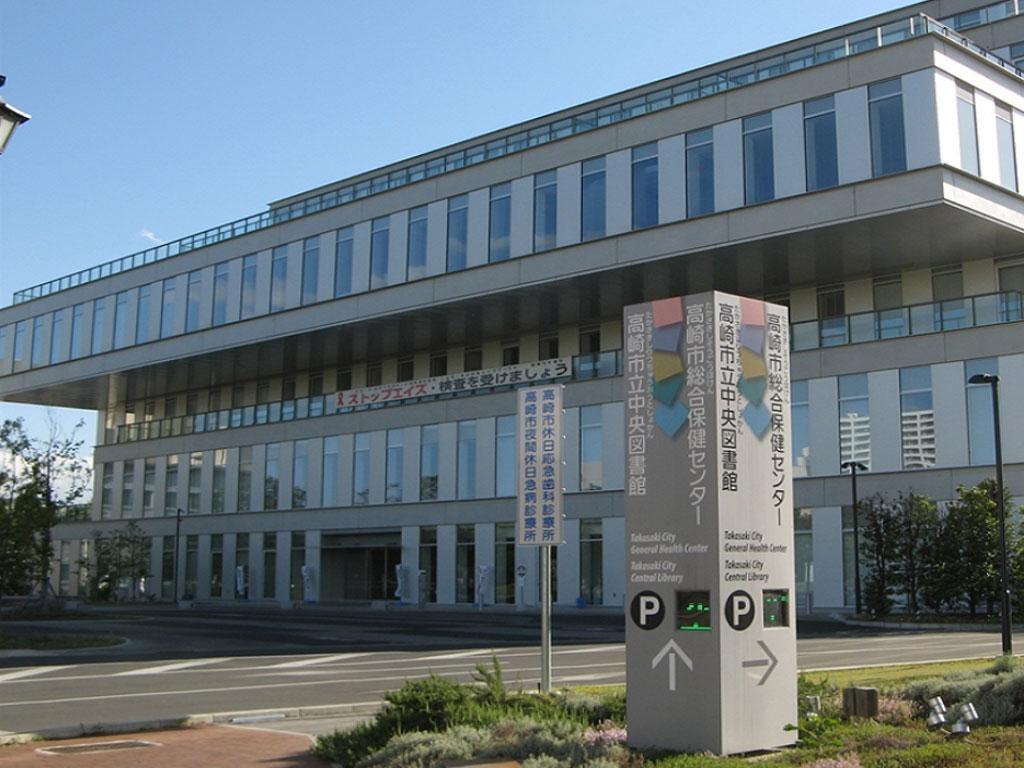 高崎市総合保健センター